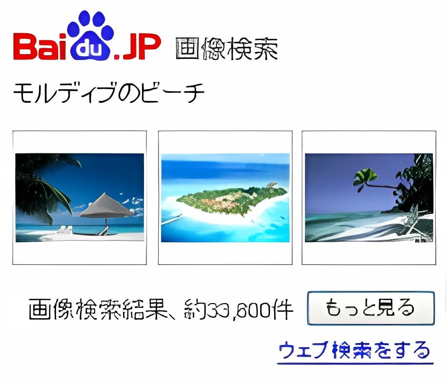 Baidu Image Accelerator