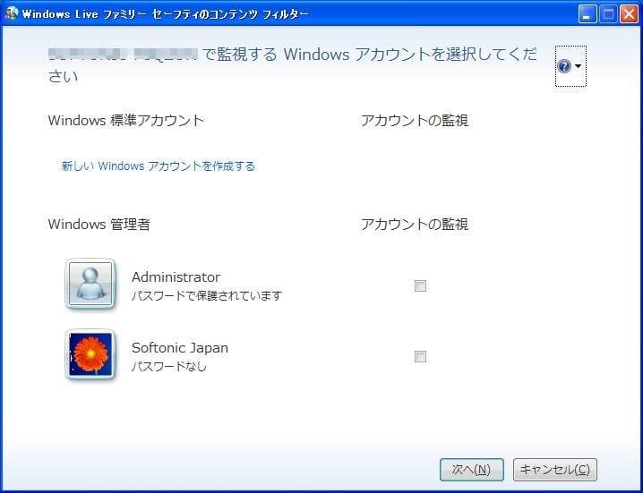 Windows Live ファミリーセーフティ