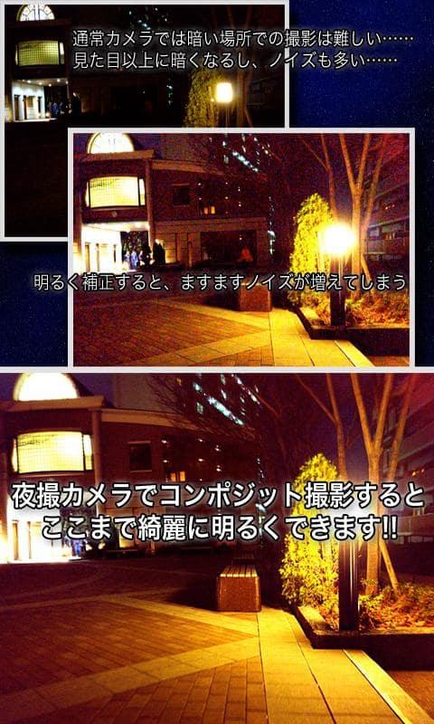 夜撮カメラ