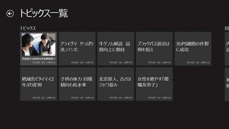 Yahoo! Japan for windows 8