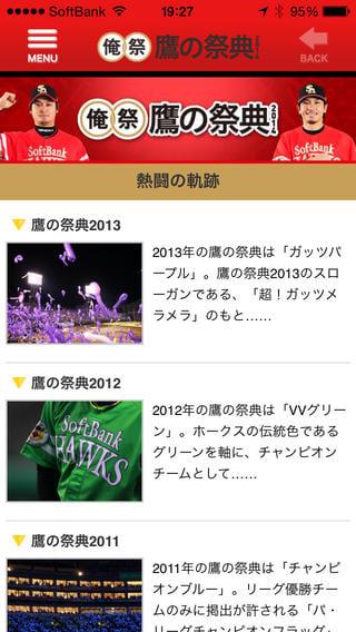 鷹の祭典2014