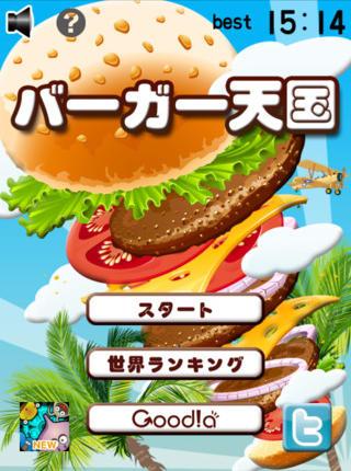 バーガー天国