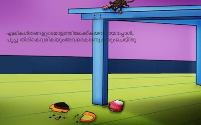 Malayalam Moral Stories - Kids