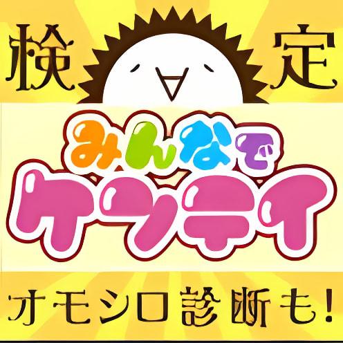 みんなでケンテイ 〜恋愛・芸能・アニメ・おバカな検定や診断〜 1.0.9