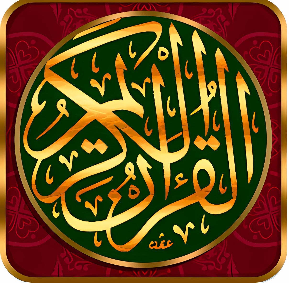 Quran Yusuf Ali