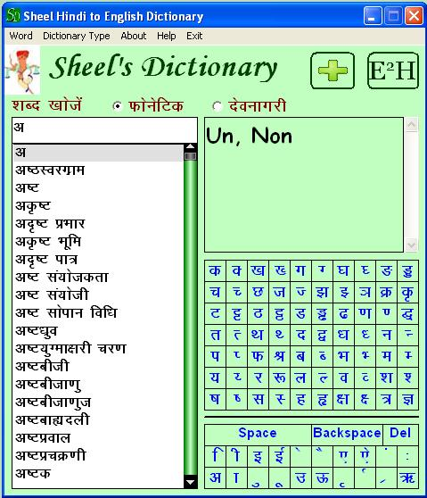 Sheels Hindi to English Dictionary