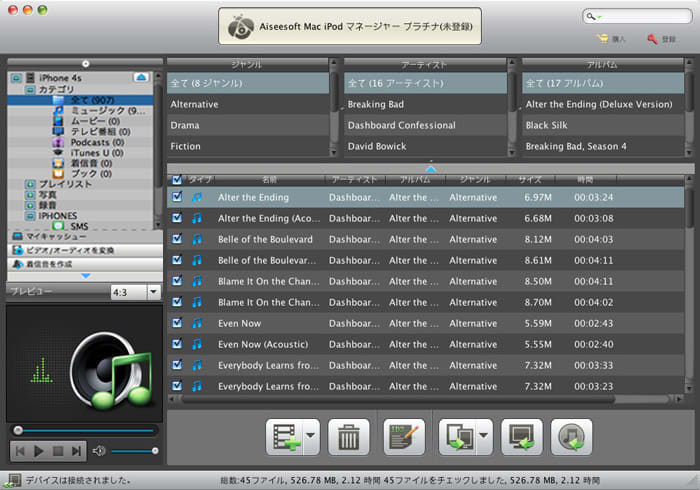 AnyMP4 Mac iPod 転送 プラチナ