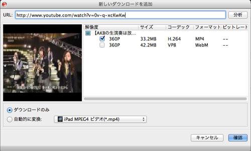 Aiseesoft Mac 動画ダウンロード