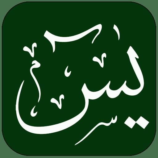 Surah Yasin – Surah Yaseen 1.0