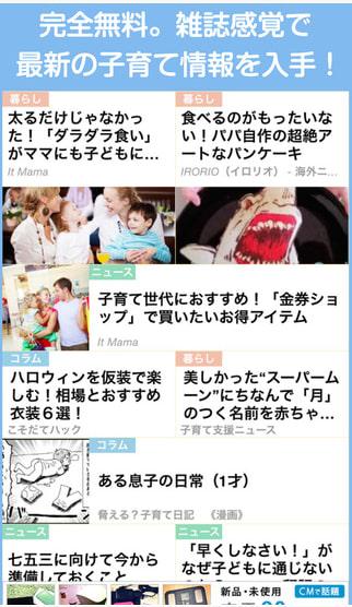 Otete / 子育てニュースキュレーション