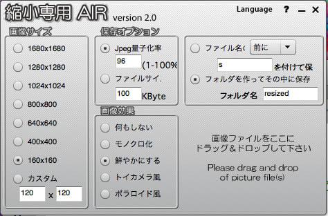 縮小専用AIR
