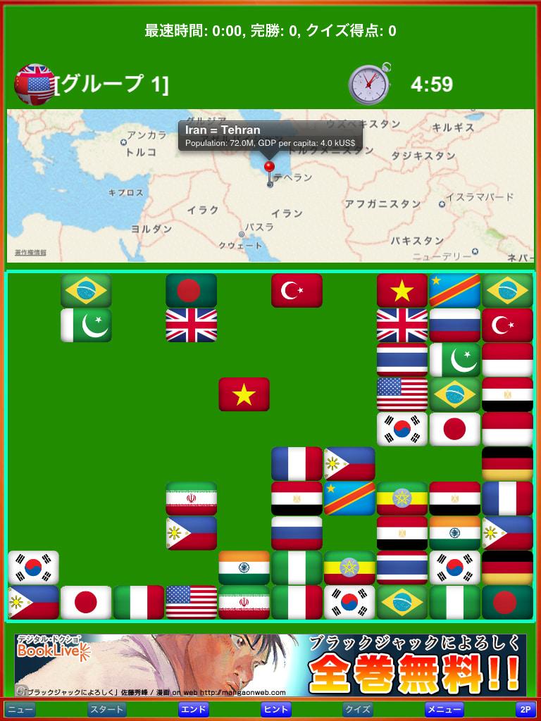 旗のソリティア Free