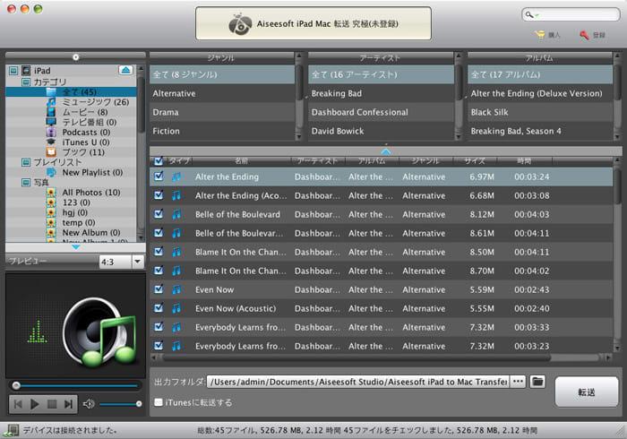 Aiseesoft iPad Mac 転送 究極