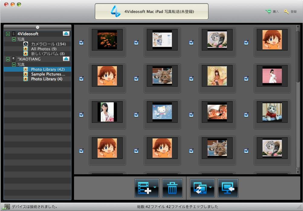 4Videosoft Mac iPad 写真転送