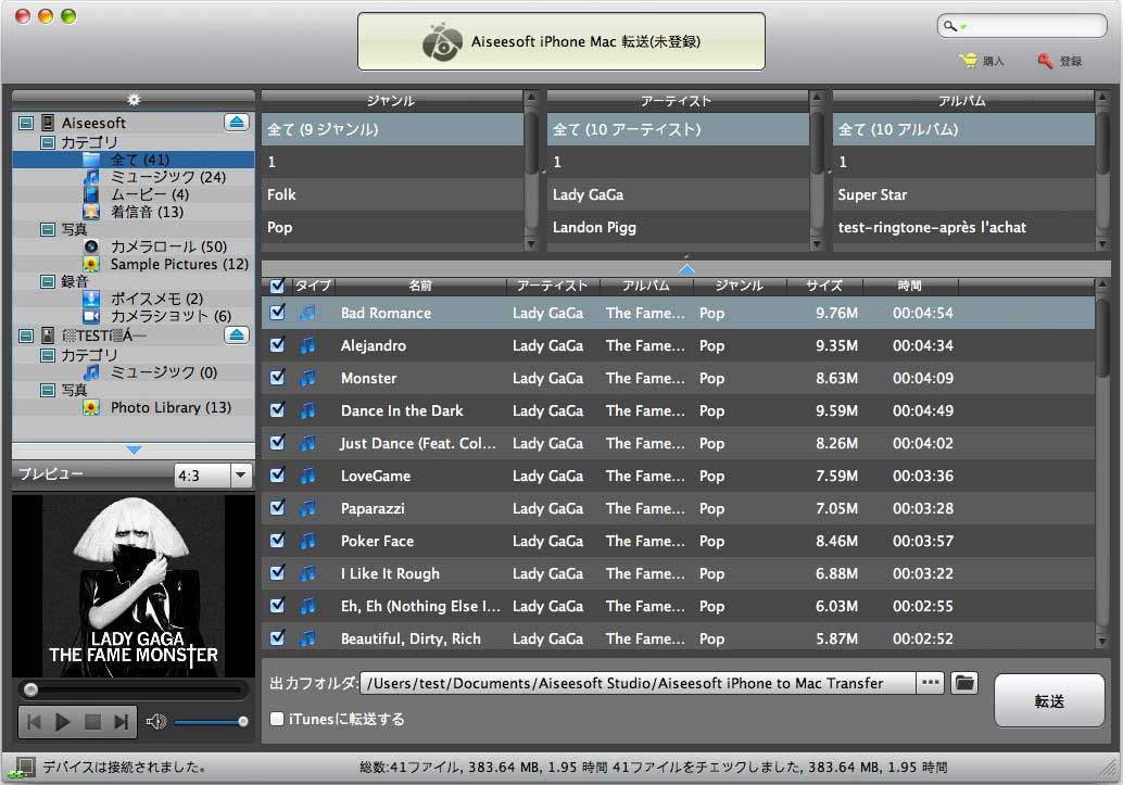 Aiseesoft iPhone Mac 転送
