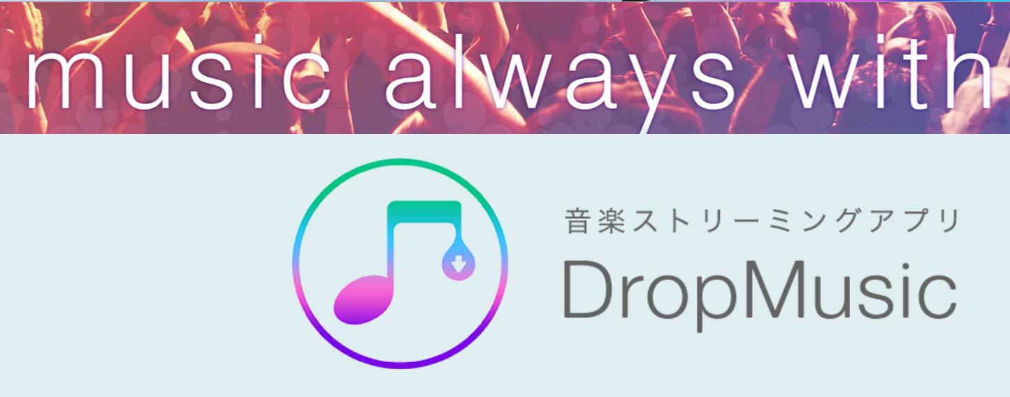 無料で音楽聴き放題!! -DropMusic-