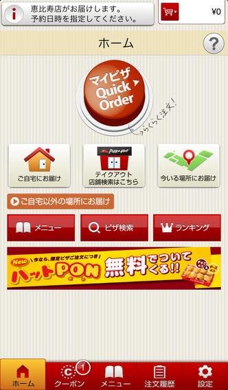 ピザハット公式アプリ