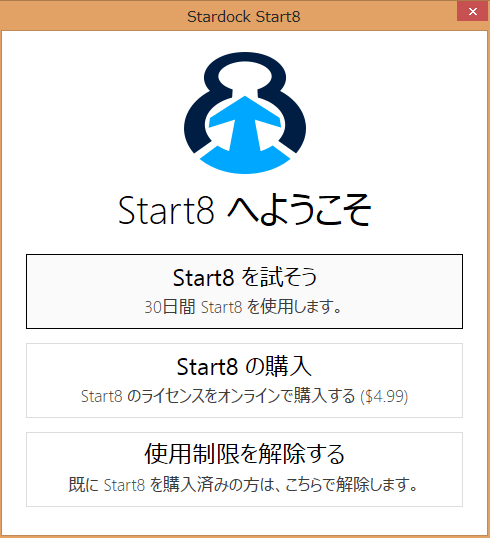 Start8 for Windows8