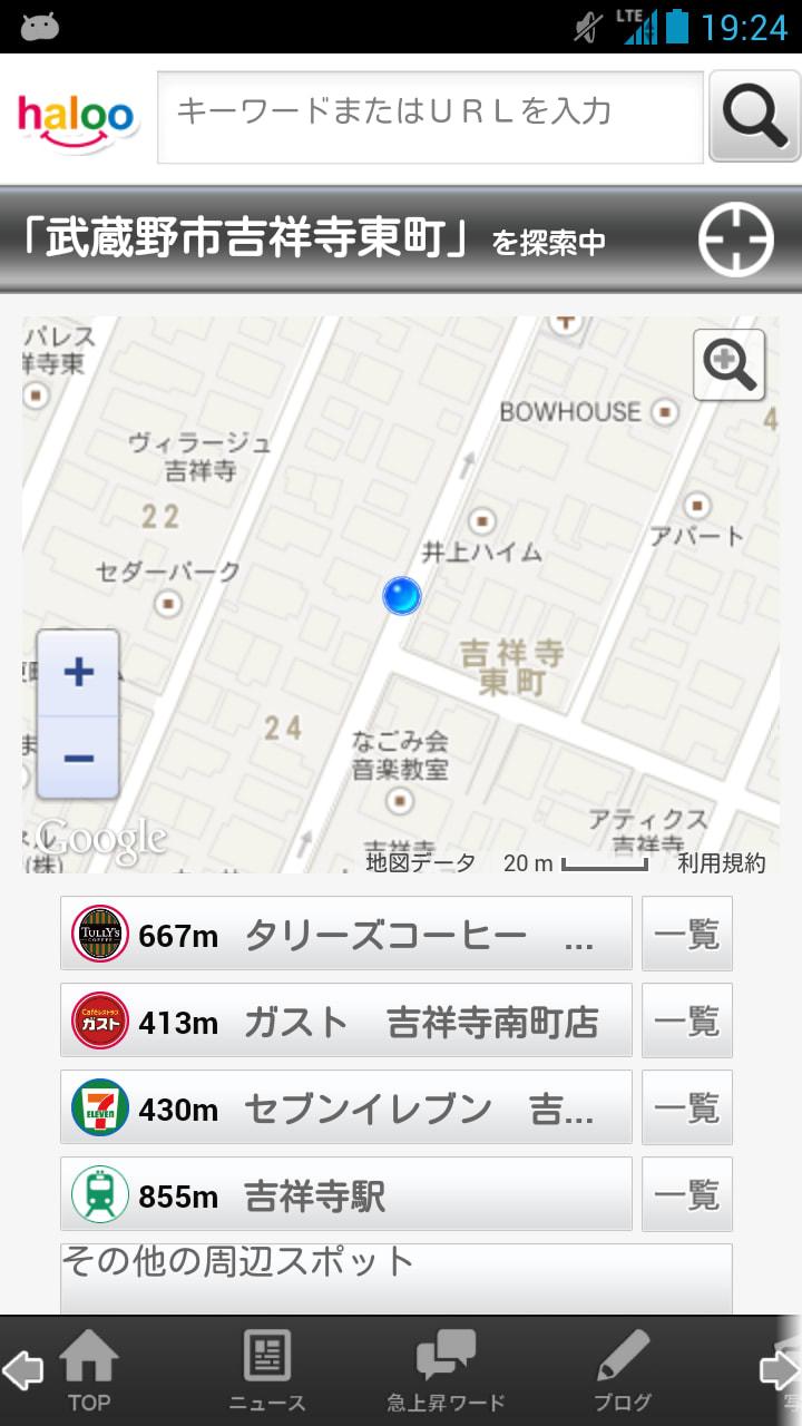haloo〜スマホで検索〜