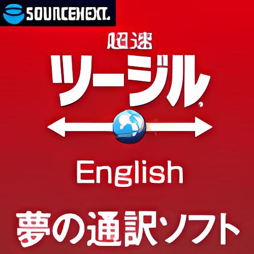 超速ツージル® 英語