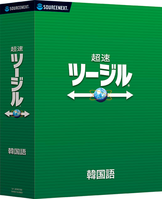 超速ツージル® 韓国語