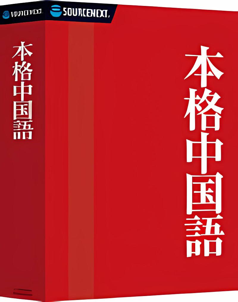 本格中国語トータルラーニング