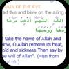 Prophet (saw)'s Duas