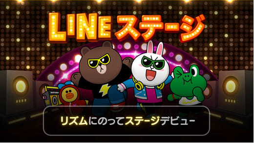 LINE ステージ