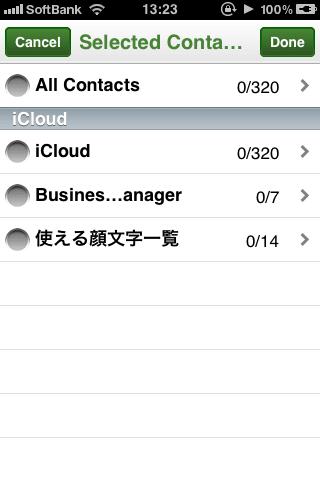 連絡先 バックアップ-IS Contacts Kit Free
