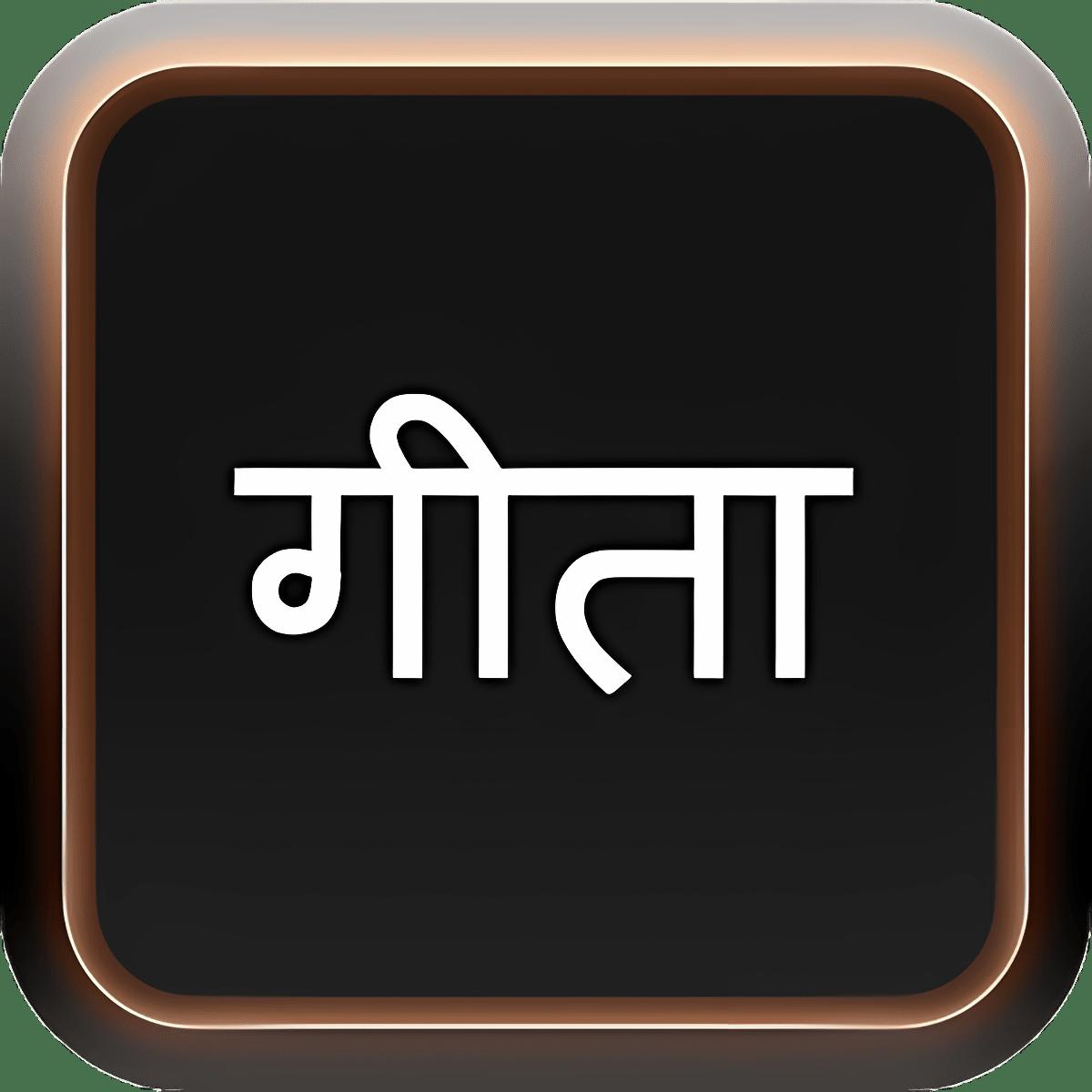 Srimad Bhagavad Gita 1