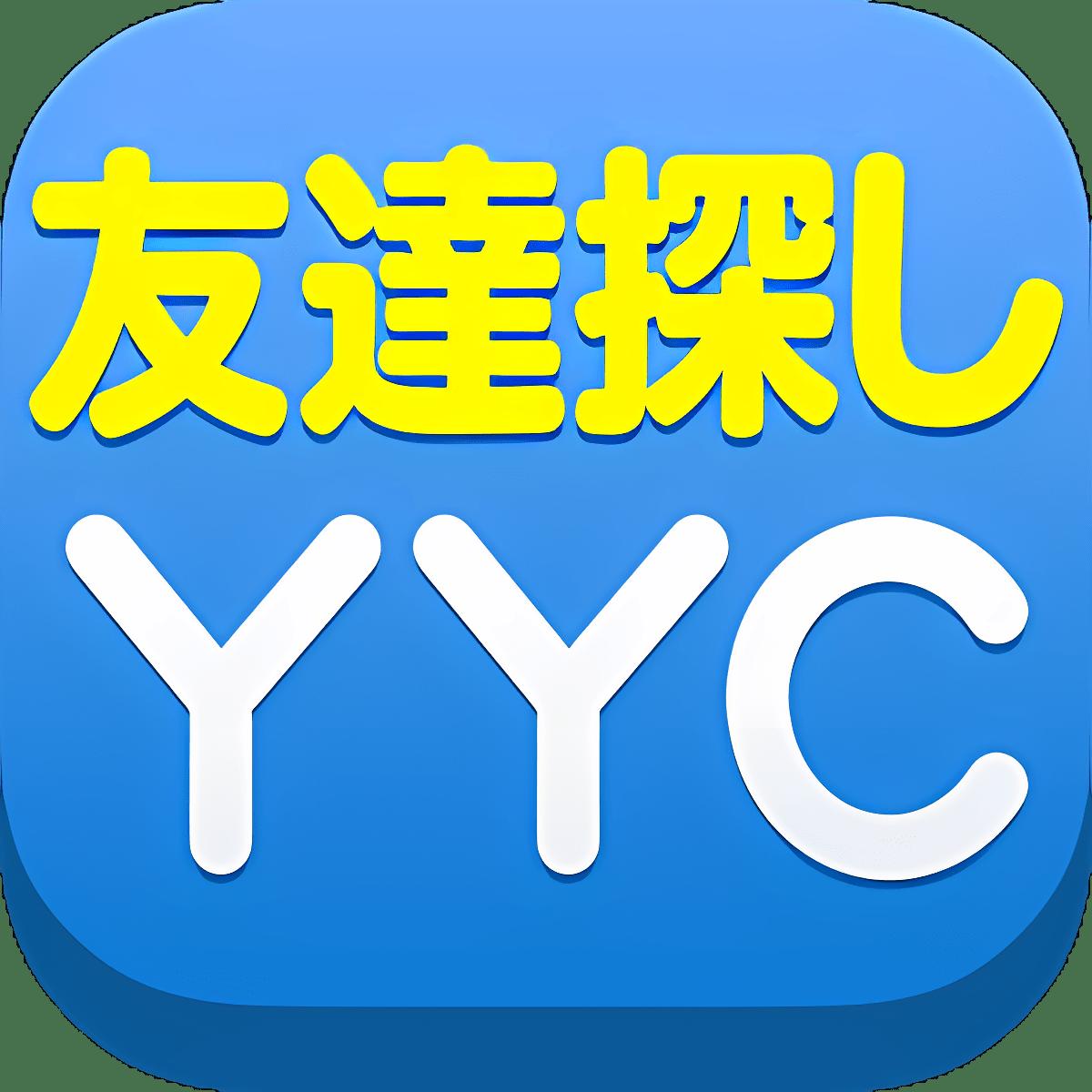 匿名で安心して話せるYYC(ワイワイシー)