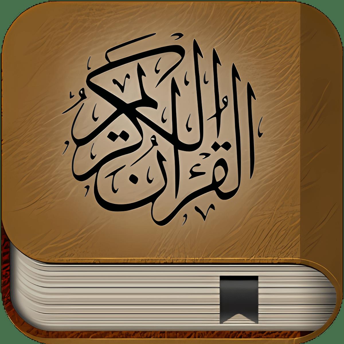 Al Quran Al Kareem MP3