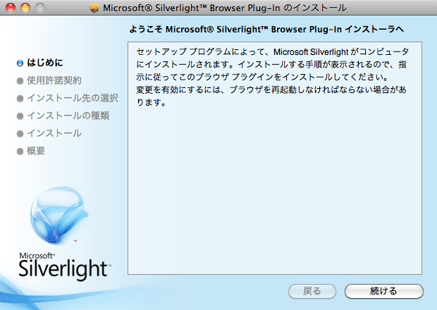 Microsoft Silverlight for Office