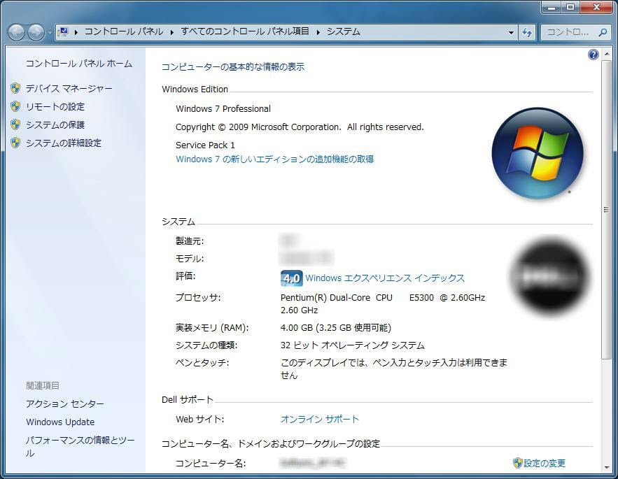 Windows 7 Service Pack 1 (SP1) 32bit