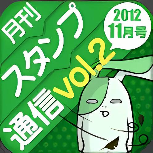 月刊スタンプ通信vol.2 - LINE用無料スタンプ集
