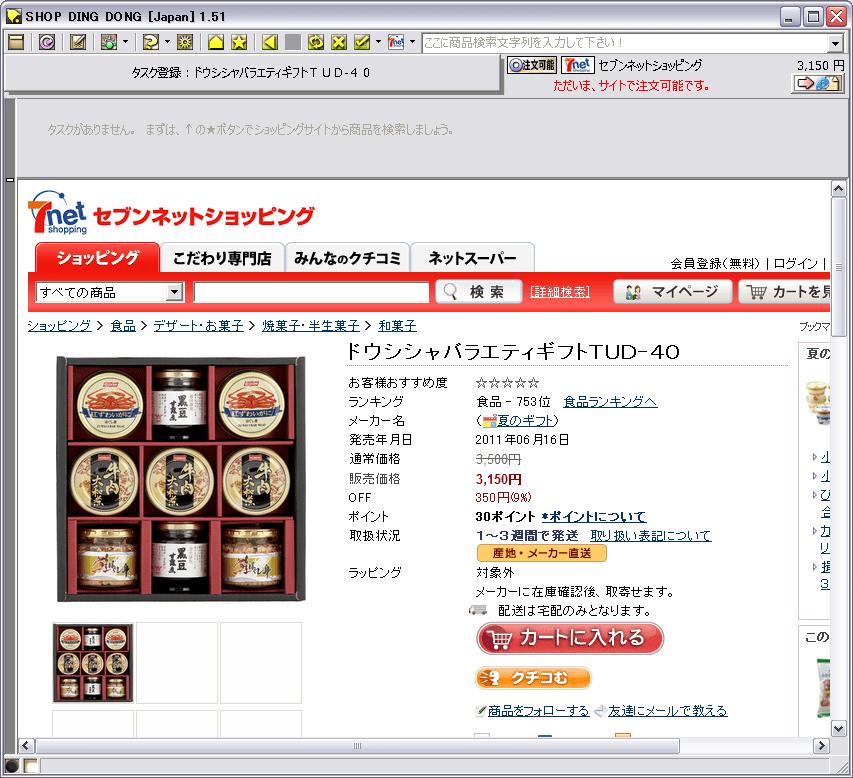 ShopDingDong (ショップ・ディンドン)