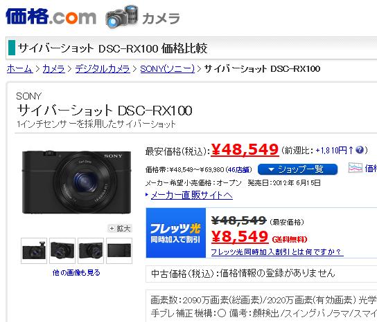 価格.com 商品検索