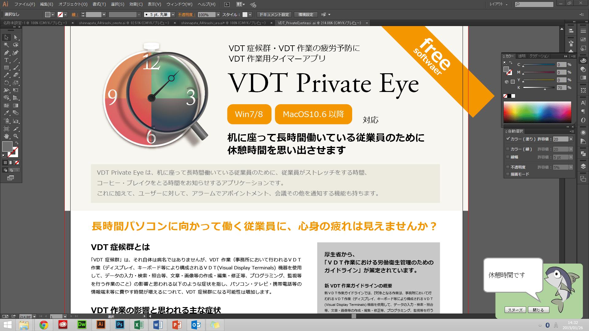 VDT Private Eye