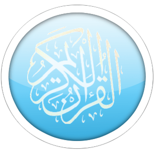 Al Quran Audio mp3 and Reading 2.25