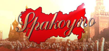 Spakoyno: Back To USSR 2.0