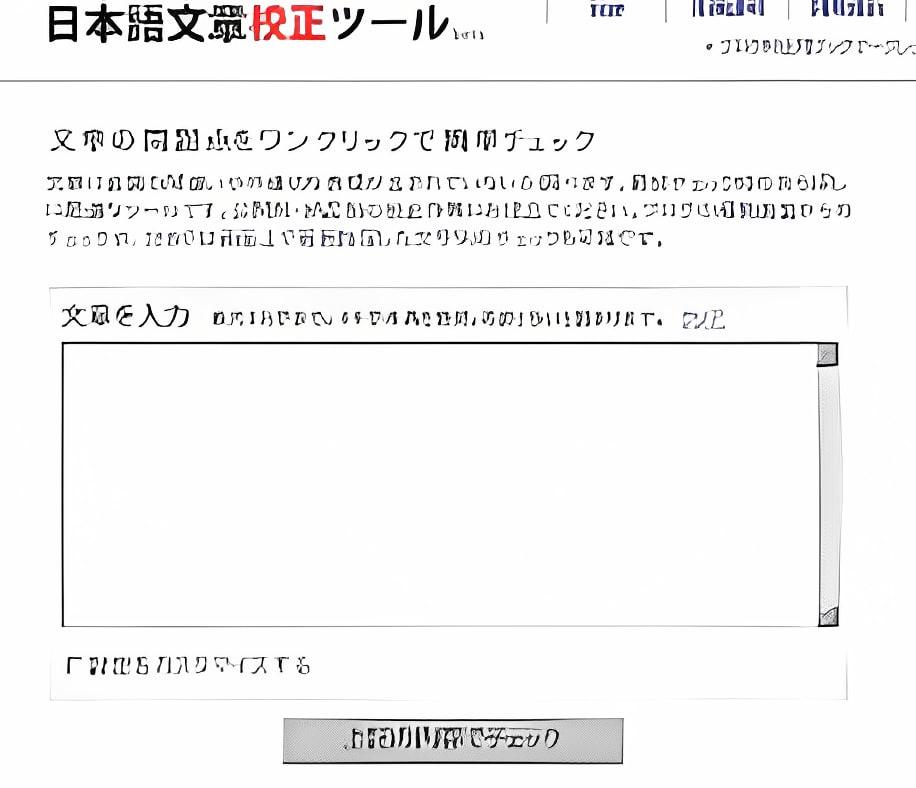 日本語文章校正支援アクセラレータ