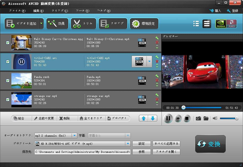 Aiseesoft AVCHD 動画変換