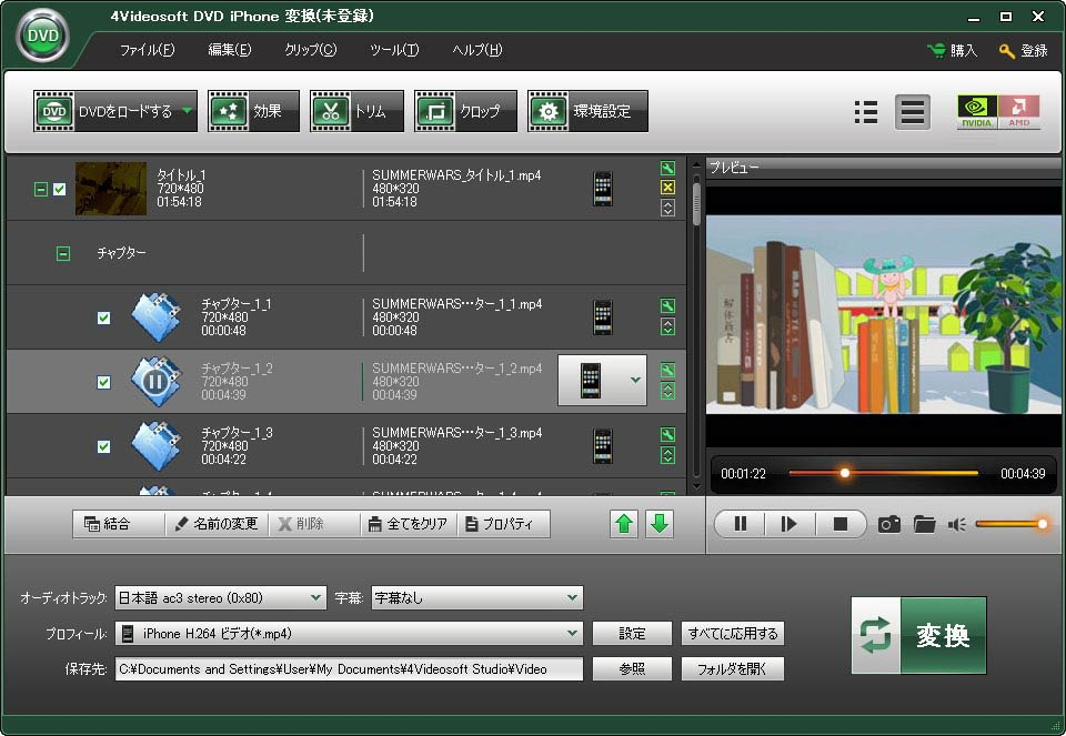 4Videosoft DVD iPhone 変換