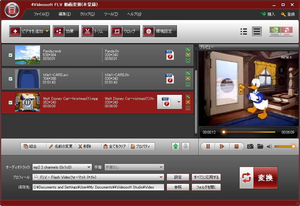 4Videosoft FLV 動画変換