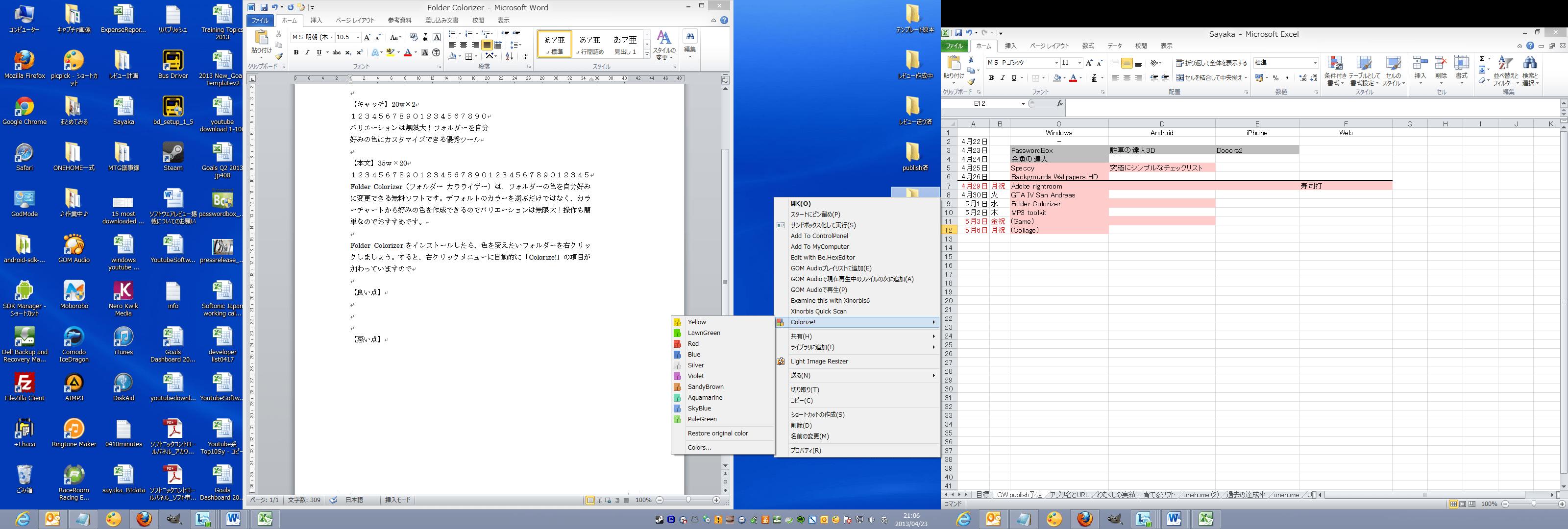 Folder Colorizer