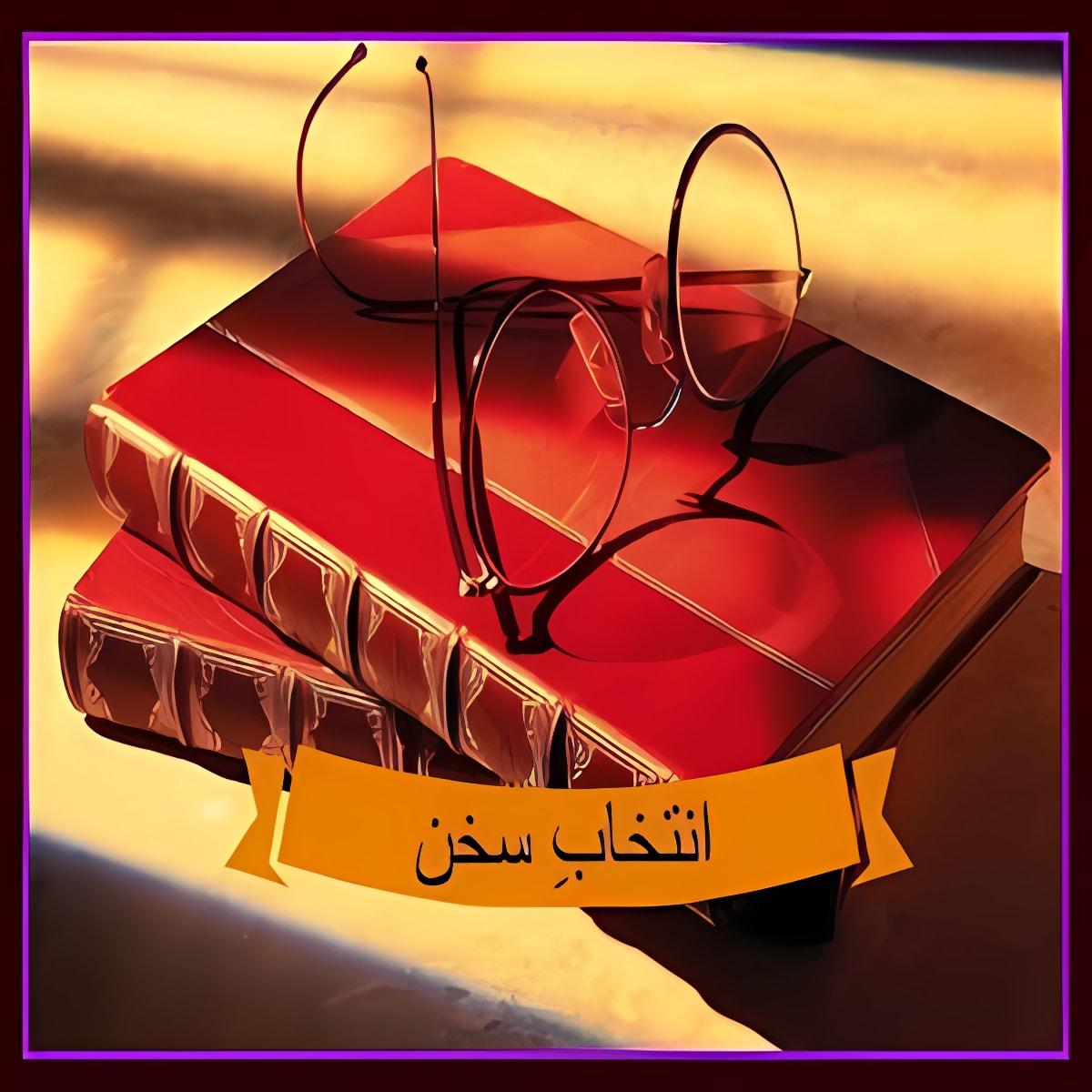 Urdu Adab - Aqwal e Zareen 0.2