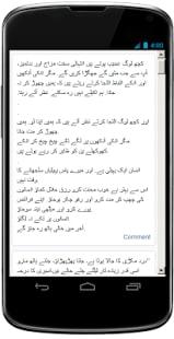 Urdu Adab - Aqwal e Zareen