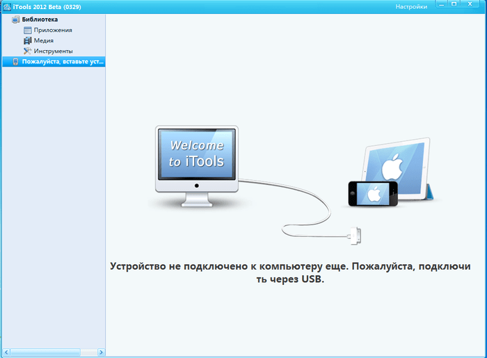 iTools For Windows