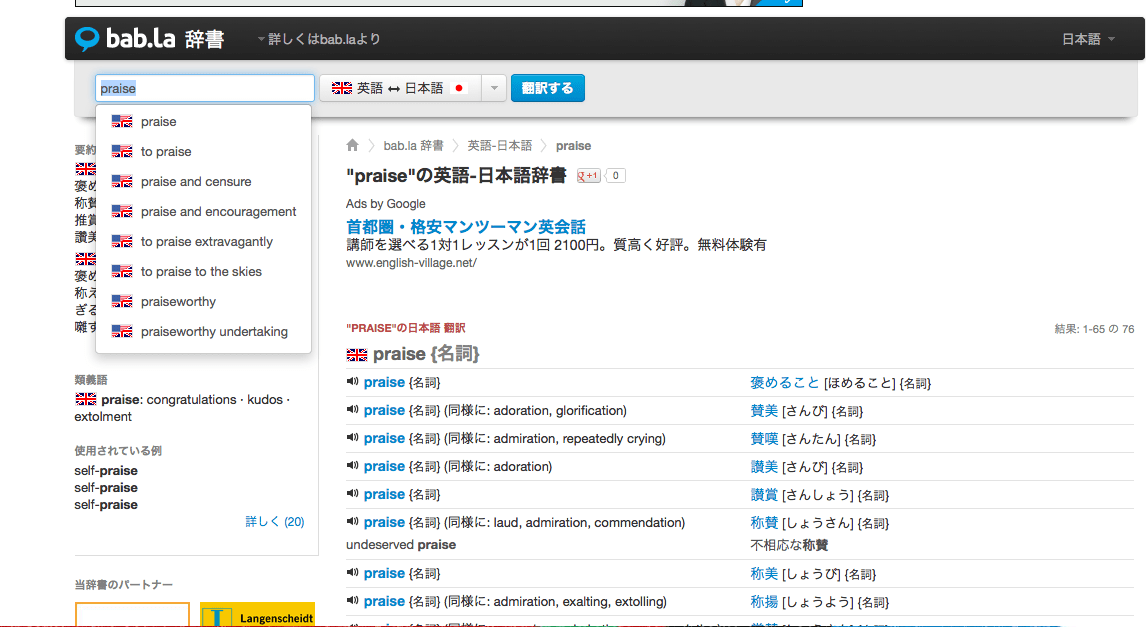 日本語多言語辞書