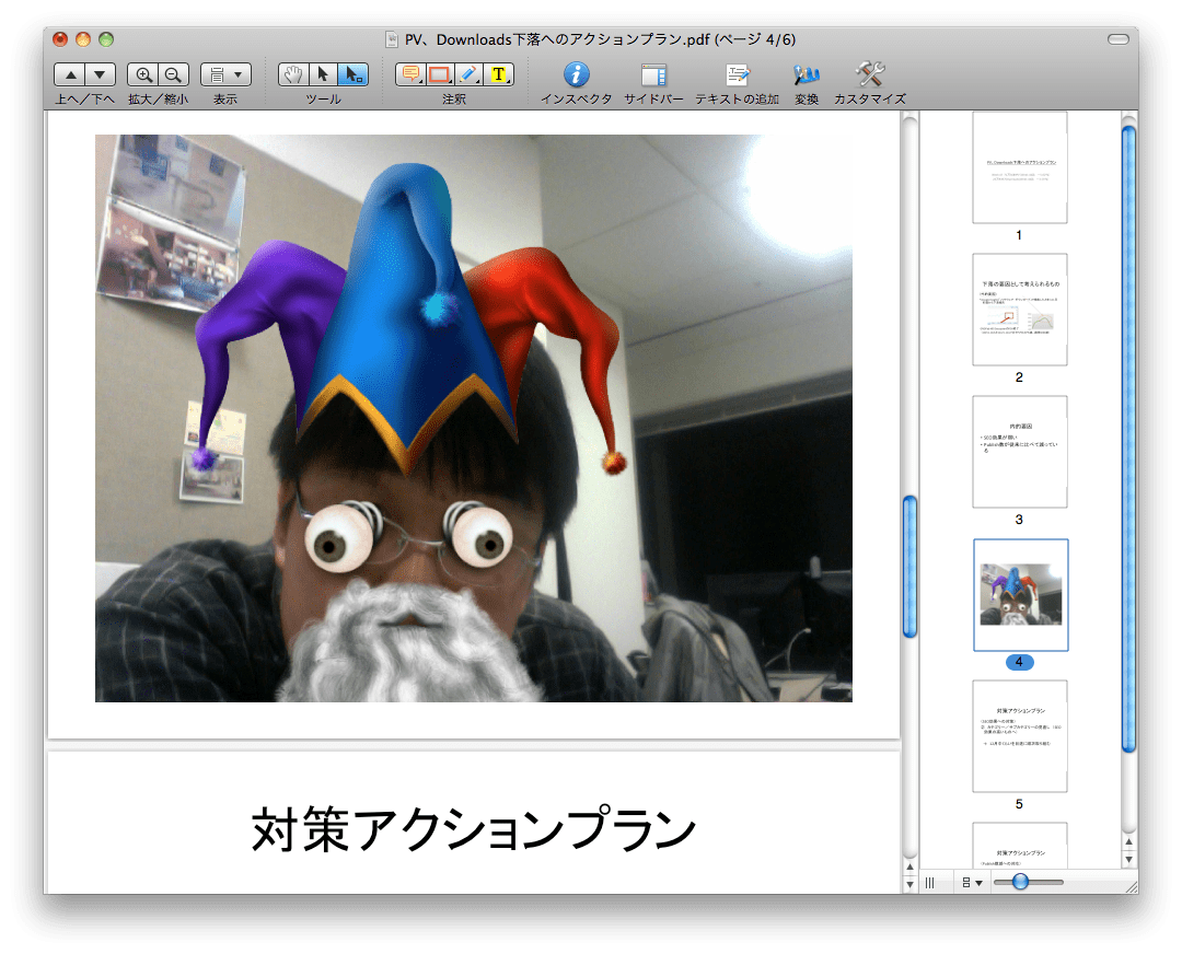 Wondershare PDF簡単編集!(Mac版)